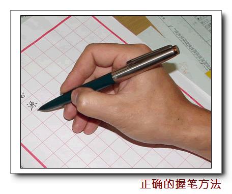 确的握笔姿势和写字姿势